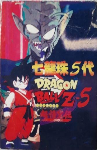 Dragon Ball Z 5 - nes