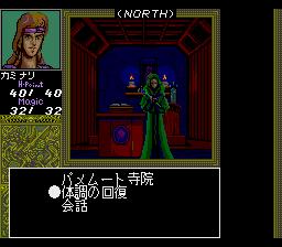 447733-death-bringer-turbografx-cd-screenshot-pamemut-the-priest.png