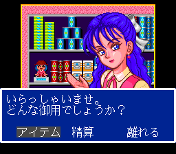 545351-pachio-kun-3-pachisuro-pachinko-turbografx-cd-screenshot-anything.png