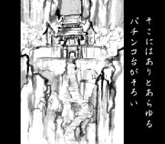 545347-pachio-kun-3-pachisuro-pachinko-turbografx-cd-screenshot-stylish.png