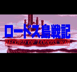 Lodoss Tousenki - Record Of Lodoss War - pce-cd