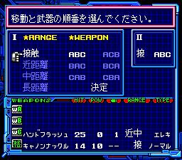 482152-auto-crusher-palladium-turbografx-cd-screenshot-choosing-weapon.png