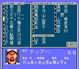 546739-the-pro-yakyu-super-94-turbografx-cd-screenshot-roster.png