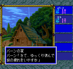 400433-record-of-lodoss-war-turbografx-cd-screenshot-hey-that-s-my.png