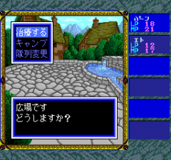 400434-record-of-lodoss-war-turbografx-cd-screenshot-fountain-square.png