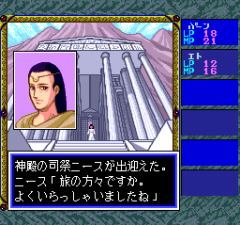 400444-record-of-lodoss-war-turbografx-cd-screenshot-well-hello-to.png