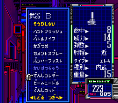 482150-auto-crusher-palladium-turbografx-cd-screenshot-choosing-weapons.png