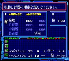 482152-auto-crusher-palladium-turbografx-cd-screenshot-choosing-weapon.png