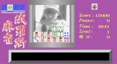 MahTet_screen.png