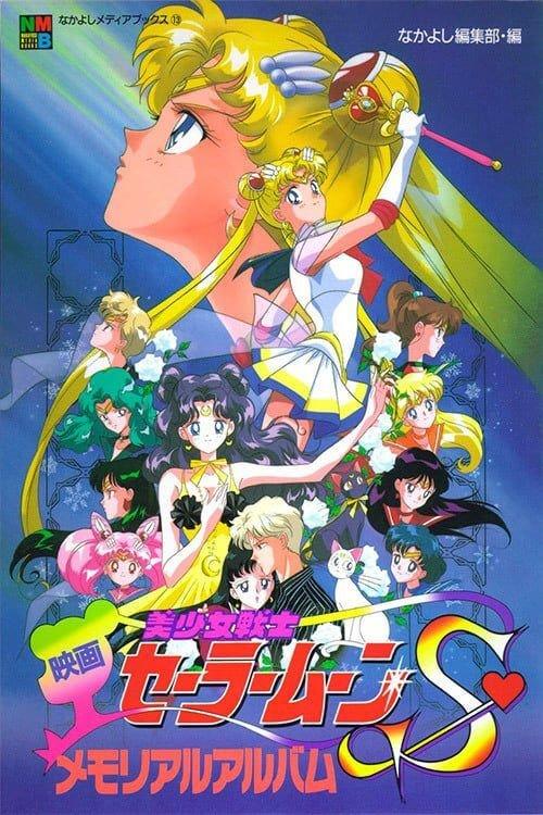 Sailor_Moon_S.jpg.be2664470c6220935ab0f1a322c624bb.jpg