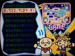 64 de Hakken!! Tamagotchi - Minna de Tamagotchi World (Nintendo 64)