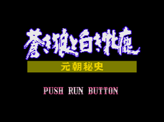 Aoki Ookami To Shiroki Mejika - Genchou Hishi (PC Engine CD)