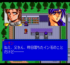 386072-alshark-turbografx-cd-screenshot-starting-location-dialogue.png