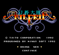 Gensou Tairiku Auleria (PC Engine CD)