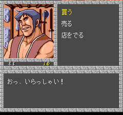 386516-genso-tairiku-auleria-turbografx-cd-screenshot-weapon-shop.png