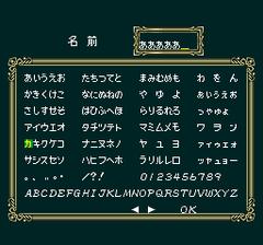 386676-laplace-no-ma-turbografx-cd-screenshot-naming-your-characters.png