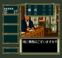 386678-laplace-no-ma-turbografx-cd-screenshot-in-a-hotel.png