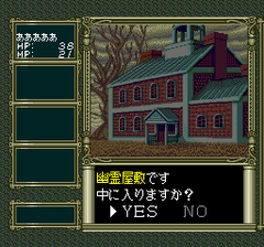 386686-laplace-no-ma-turbografx-cd-screenshot-not-scared-to-enter.png