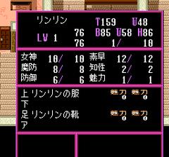 388764-megami-tengoku-turbografx-cd-screenshot-character-statistics.png