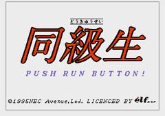 Doukyuusei (PC Engine CD)