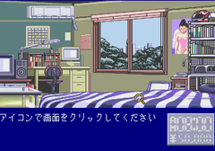 447929-dokyusei-turbografx-cd-screenshot-takuro-s-bedroom.png