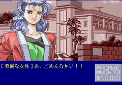 447937-dokyusei-turbografx-cd-screenshot-a-charming-woman-is-entering.png