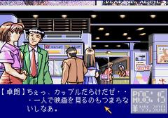 447943-dokyusei-turbografx-cd-screenshot-some-couples-are-flirting.png