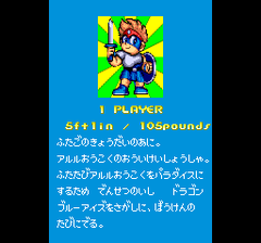 469367-chiki-chiki-boys-turbografx-cd-screenshot-now-the-first-hero.png