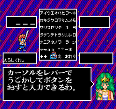 469369-chiki-chiki-boys-turbografx-cd-screenshot-naming-your-hero.png