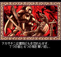 470077-princess-maker-turbografx-cd-screenshot-hero-dad-defeats-the.png