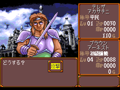 470092-princess-maker-turbografx-cd-screenshot-from-time-to-time.png