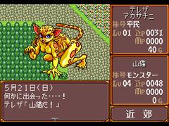 470102-princess-maker-turbografx-cd-screenshot-weird-sexy-cat-demon.png