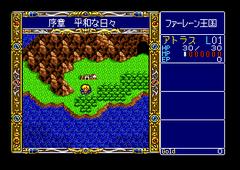 470375-dragon-slayer-the-legend-of-heroes-ii-turbografx-cd-screenshot.png