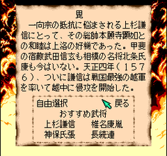 470631-1552-tenka-tairan-turbografx-cd-screenshot-scenario-description.png