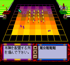 470642-1552-tenka-tairan-turbografx-cd-screenshot-battle-screen.png