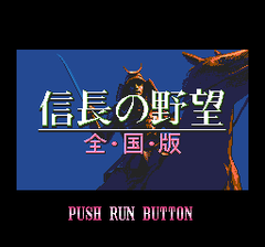 Nobunaga No Yabou - Zenkokuban (PC Engine CD)