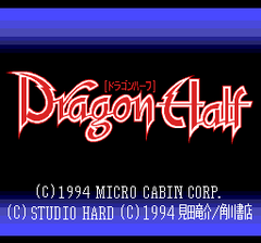 Dragon Half (PC Engine CD)