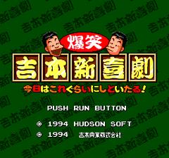 Bakushou Yoshimoto Shinkigeki (PC Engine CD)