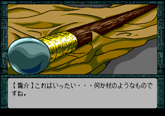 471602-de-ja-turbografx-cd-screenshot-the-mysterious-wand-hmm.png