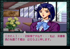 471612-de-ja-turbografx-cd-screenshot-saito-s-secretary-is-also-quite.png