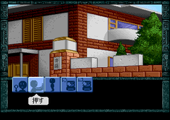 471613-de-ja-turbografx-cd-screenshot-outside-of-saito-residence.png