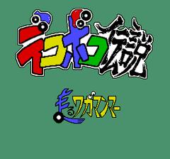 Dekoboko Densetsu - Hashiru Wagamanma (PC Engine CD)