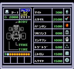 471830-dekoboko-densetsu-hashiru-wagamanma-turbografx-cd-screenshot.png