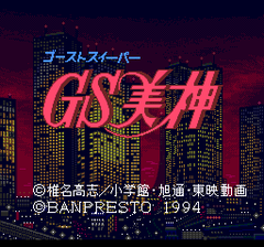 GS Mikami (PC Engine CD)
