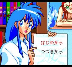 472105-gs-mikami-turbografx-cd-screenshot-main-menu.png