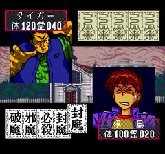 472111-gs-mikami-turbografx-cd-screenshot-tadao-is-trying-to-take.png