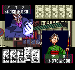 472113-gs-mikami-turbografx-cd-screenshot-battle-of-old-guys.png