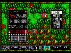 473163-master-of-monsters-turbografx-cd-screenshot-viewing-enemy.png