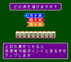 476563-jantei-monogatari-turbografx-cd-screenshot-choose-your-mahjong.png