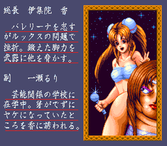 476708-ane-san-turbografx-cd-screenshot-the-art-in-this-game-is-really.png